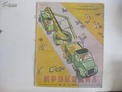 苏联俄文版漫画画报 世界著名漫画杂志 鳄鱼 1957年第20期 小8开平装