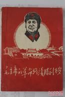 1969年 燎原编辑部 《毛主席的革命路线胜利万岁——党内两条路线斗争大事记(1921——1968)》(《燎原》第6、7期合刊)