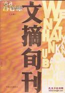 文摘旬刊1988年合订本上册