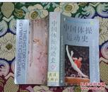 中国体操运动史  签赠本