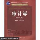 """普通高等教育""""十一五""""国家级规划教材:审计学(第6版)"""