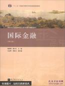 国际金融(第三版)杨胜刚