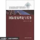 经济管理类课程教材·国际贸易系列:国际贸易理论与实务