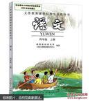 人教版  义务教育课程标准实验教科书  语 文 四年级 上册(彩图版)