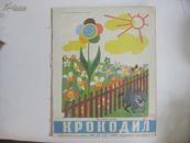 苏联俄文版漫画画报 世界著名漫画杂志 鳄鱼 1957年第22期 小8开平装