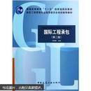 国际工程承包(第2版)
