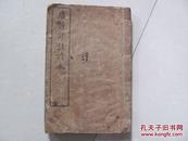 唐诗评注读本  全六卷缺卷3