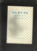 实践 思考 研究(中纪委纪检理论研讨班论文集)