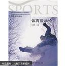二手正版 高等学校教材:体育教学论 高等教育出版社 9787040169119