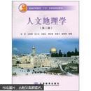 人文地理学(第2版)