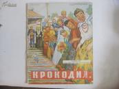 苏联俄文版漫画画报 世界著名漫画杂志 鳄鱼 1957年第24期 小8开平装