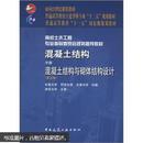 """普通高等教育""""十一五""""国家级规划教材·混凝土结构(中册):混凝土结构与砌体结构设计(第5版)"""