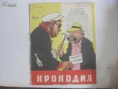 苏联俄文版漫画画报 世界著名漫画杂志 鳄鱼 1957年第26期 小8开平装