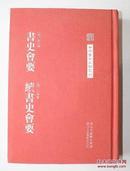 书史会要·续书史会要(中国艺术文献丛刊)   精装  全新 孔网最低价!
