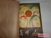 集邮1980年1-9期,全年共九期 含复刊号