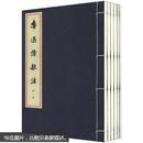 鲁迅诗歌注(套装全6册)