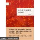 国民阅读经典--毛泽东诗词欣赏(插图典藏本)
