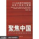 聚焦中国:十六大以来中央政治局议程上的重大课题m3402