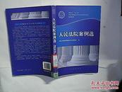 人民法院案例选. 2013年·第4辑(总第86辑)