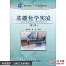 """基础化学实验(第2版)/普通高等教育""""十一五""""国家级规划教材"""