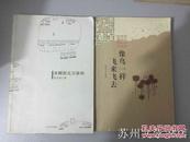 范小青簽名本:赤腳醫生萬泉和/象鳥一樣飛來飛去 K2