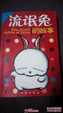 流氓兔的故事---02年一版一印