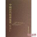 [正版]中国历代绘画鉴赏/赵启斌