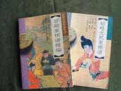 (清)王相 三乐居士著《韬略元机象棋谱 百局象棋谱精编》(二册合售) 一版一印 现货 自然旧