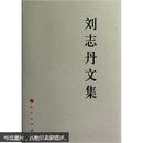 中国共产党先驱领袖文库:刘志丹文集(未拆封)