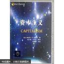 国际学术前沿观察:资本主义