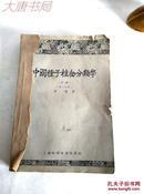 《中国种子植物分类学》中册、第二分册、一版两印、馆藏
