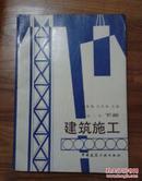 建筑施工(第二版下册)