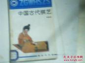 中国文化史知识丛书:<<中国古代棋艺>>91年1版1印(彩 图片9幅