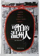 可怕的温州人 金辉 杨莉 等著   作家出版社 正版现货