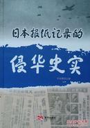 《日本报纸记录的侵华史实》