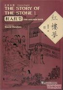 红楼梦(全五册 汉英对照)