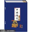 国学经典藏书集成:中国通史线装排印本(套装共4册)未拆封