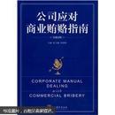 公司应对商业贿赂指南(中英对照)