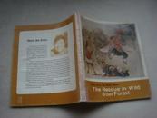 野猪林(中国古典小说故事连环画册)20开 英文版