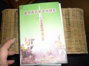 德昂族历史文化研究(仅印2000册)