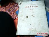 中国医学科学院儿科研究所研究资料汇编1958-1960