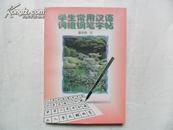 学生常用汉语词组钢笔字帖
