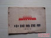 中国地图(普及本)
