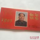 纪念毛泽东同志诞辰100周年1993年台历