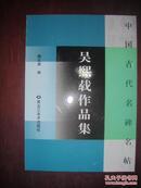 中国古代名碑名帖:吴熙载作品集
