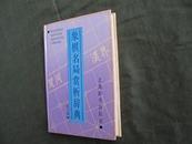 屠景明编著《象棋名局赏析辞典》硬精装 (第三辑) 一版一印 现货 自然旧