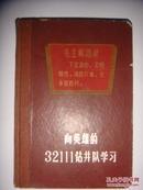 文革日记本 向英雄的32111钻井队学习 【写几页】1/2页毛泽东语录、