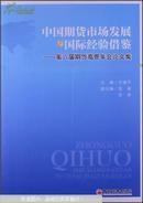 中国期货市场发展与国际经验借鉴:第六届期货高管年会论文集