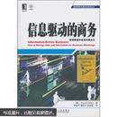 商务智能与信息化技术丛书·信息驱动的商务:管理数据和信息的最优化    带光盘