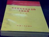 马克思历史辩证法的主体向度(马克思主义研究丛书,1995年1版1印,印1100册,468页)有水迹